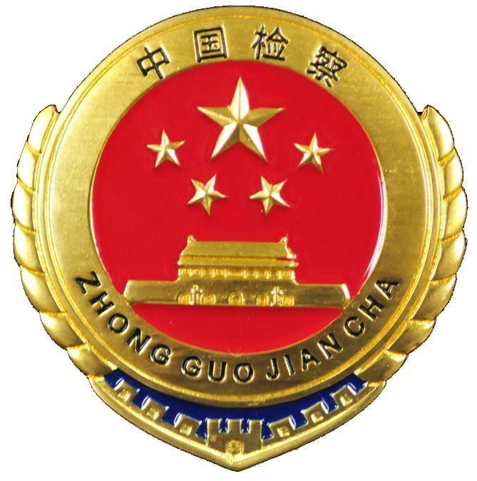 陕西铁检分院提起公诉的被告人黄某某等17人特大电信网络诈骗案开庭审理