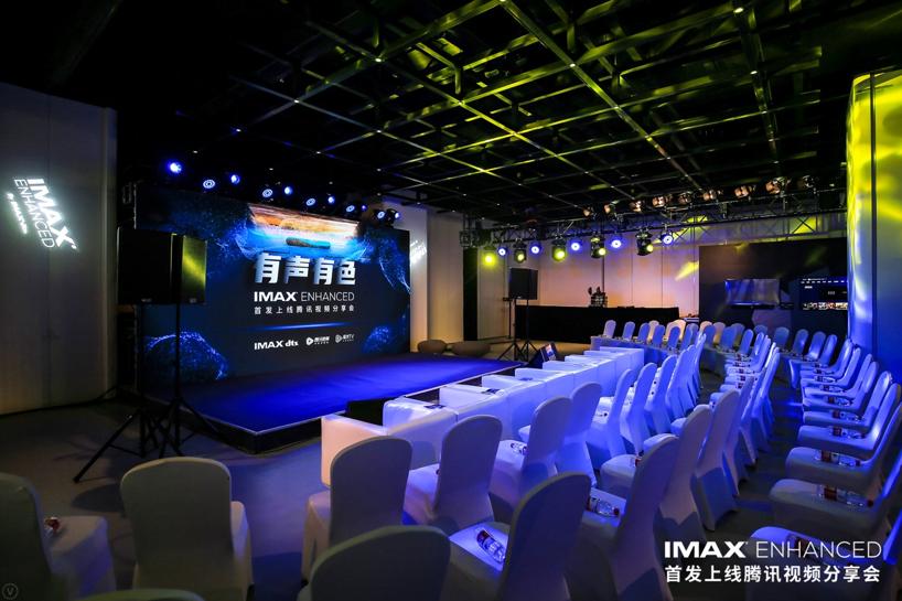 IMAX® Enhanced首发上线腾讯视频,打造沉浸式影音体验