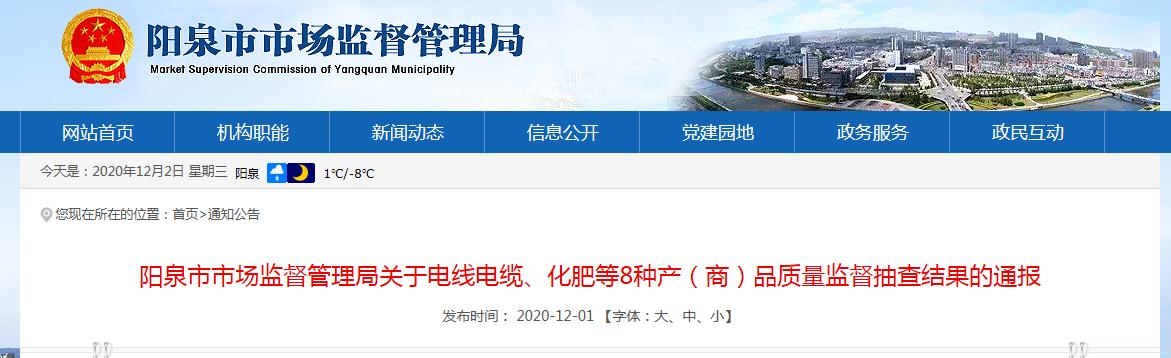 csgo竞猜:山西省阳泉市市场部局上报电线电缆、化肥等8种产品(商品)抽查效果