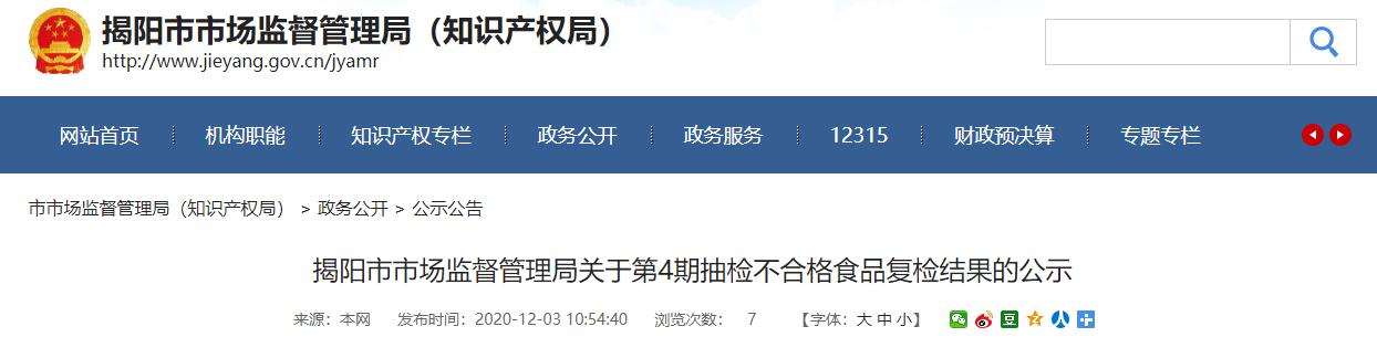 广东揭阳市市场监管局公布第4期抽检不合格食品复检结果