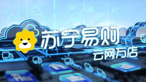 子公司云网万店A轮融资,苏宁易购加速向零售服务商迈进
