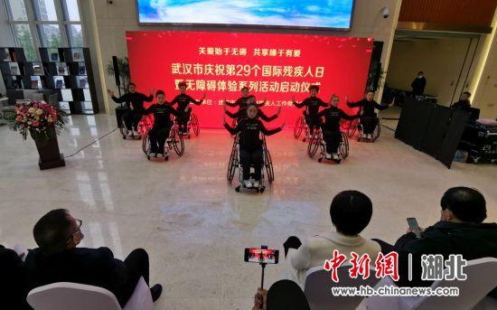武汉市启动无障碍体验系列活动