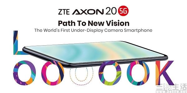 中兴Axon 20全球上市,首批将于12月21日出货
