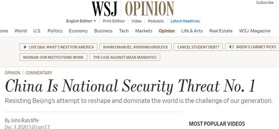 对中国,美国情报当局拿出比