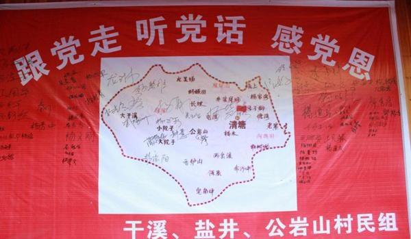 """贵州省纪委监委网站:扶贫故事 一面""""感恩墙""""话不完帮扶情"""