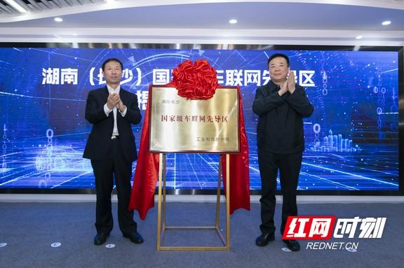 湖南(长沙)车联网先导区发展新助力 智能网联汽车数据服务平台上线