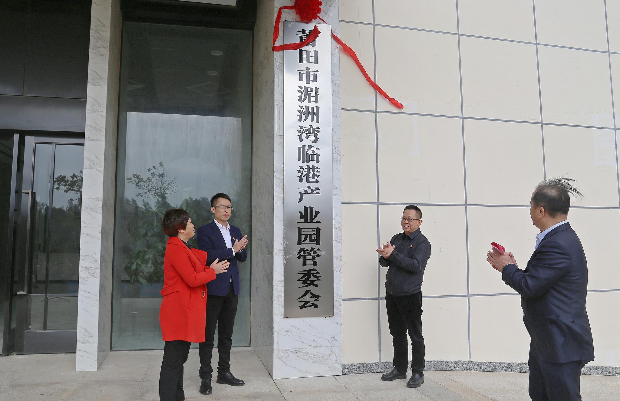 莆田市湄洲湾临港产业园管委会正式揭牌
