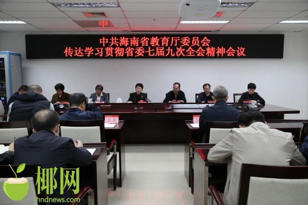 海南省教育厅党委召开专题会议传达学习贯彻省委七届九次全会精神