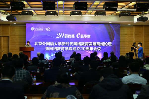 北京外国语大学举办新时代网络教育发展高端论坛暨网络教育学院成立20周年会议