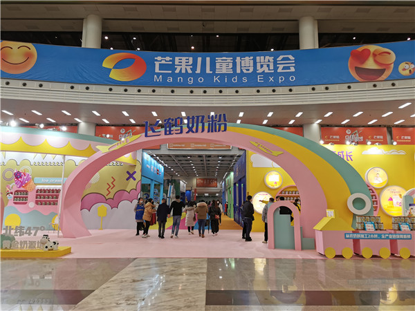 2020芒果儿童博览会暨妈仔谷第五届亲子游园会启幕