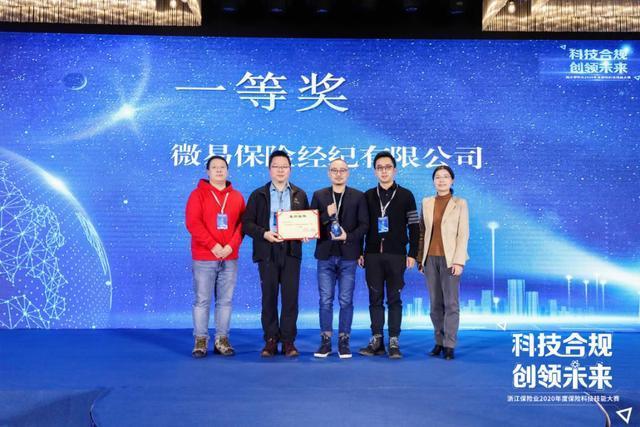 微易保险经纪荣获浙江保险业2020年度保险科技技能大赛一等奖
