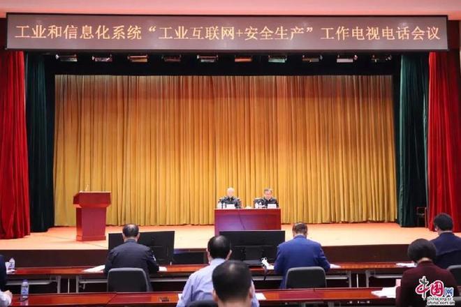 """工信部组织召开""""工业互联网+安全生产""""电视电话会议 协同推进发展与安全"""