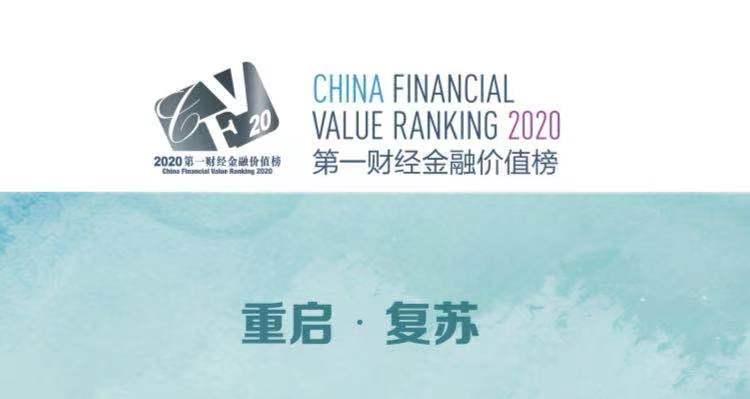 中金A股上市,黄朝晖领军再出发|第一财经CFV