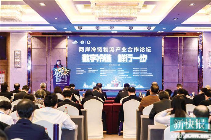 2020年两岸冷链物流 产业合作论坛举办