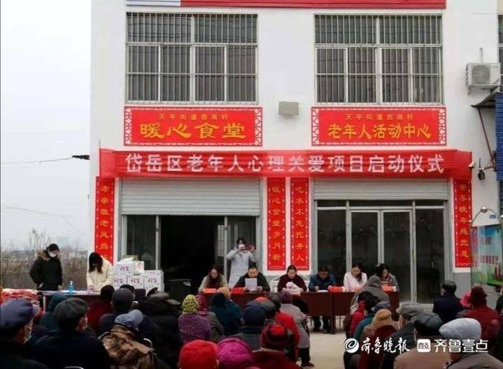 泰安:岱岳区老年人心理关爱项目在天平街道正式启动