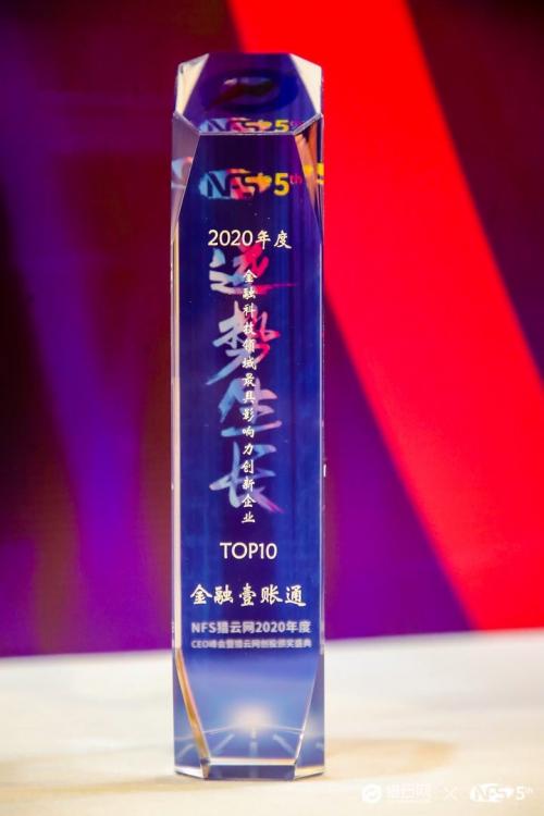 """金融壹账通荣获猎云网""""2020 年度金融科技领域最具影响力创新企业TOP10"""""""