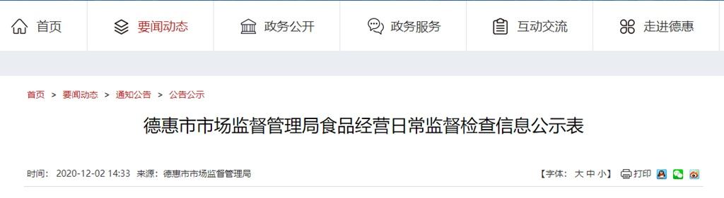 吉林省德惠市市场监督管理局公示食品经营日常监督检查信息