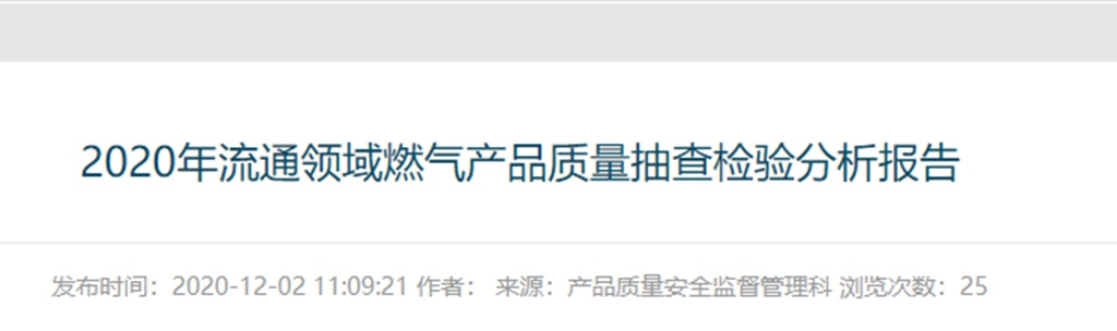 辽宁省辽阳市市场监督管理局燃气产品抽查15批次全部合格