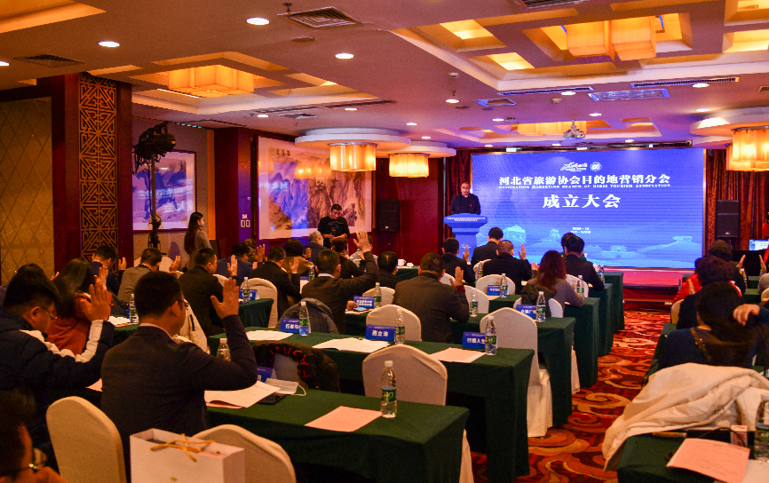 河北省旅游协会目的地营销分会成立