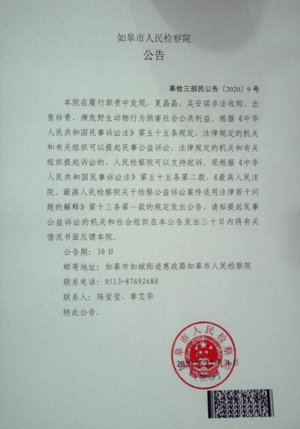 如皋市人民检察院对夏晶晶、吴安琪提起民事公益诉讼的公告