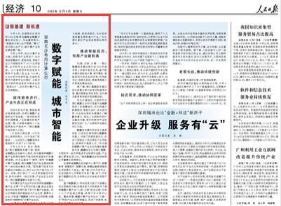 人民日报丨湖南长沙布局计算生态:数字赋能 城市智能