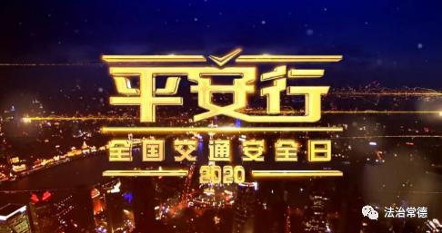 法制周刊┃常德火车站广场管理处开展全国交通安全日活动