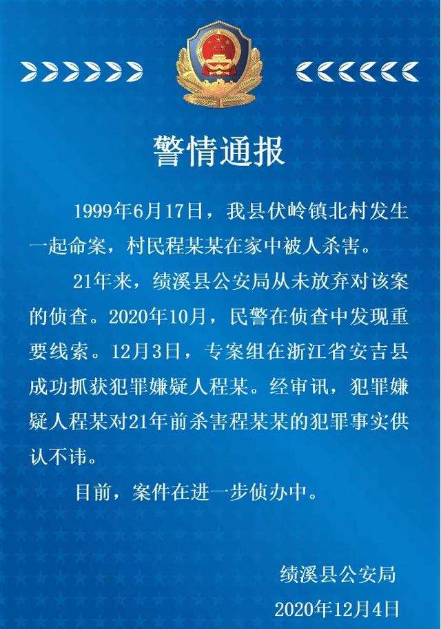 绩溪公安发布警情通报:抓获21年前命案犯罪嫌疑人