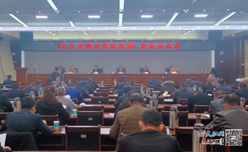 2021年5月1日起施行!《九江市物业管理条例》正式发布(图)
