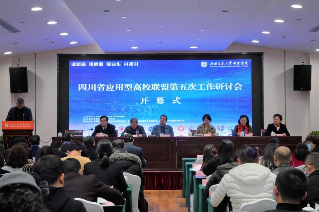 四川省内29所应用型本科高校齐聚这里 共议发展与创新