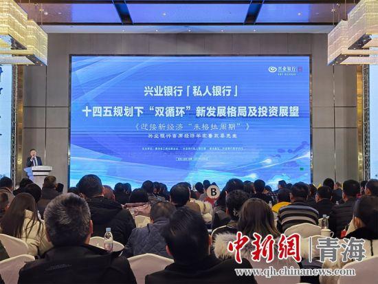 """""""双循环""""新发展格局及投资展望经济论坛在西宁举行"""