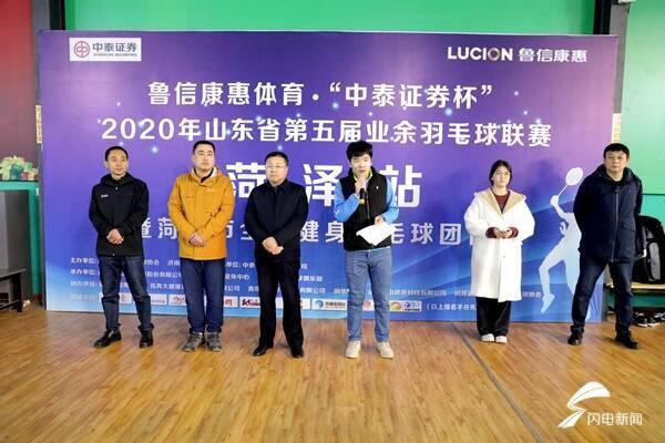2020年山东省第五届业余羽毛球联赛菏泽站暨菏泽市全民健身羽毛球团体赛今日开拍