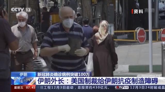 伊朗外长谴责美国非人道制裁:给伊朗抗疫制造人为障碍
