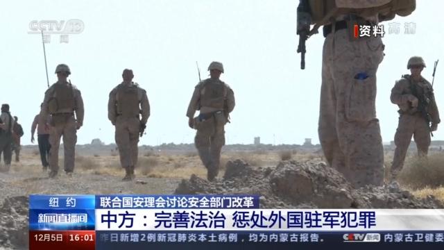 联合国安理会讨论安全部门改革 中方:完善法治 惩处外国驻军犯罪