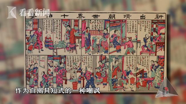 视频|上海男人怕老婆从晚清开始?这些年画里藏玄机图片
