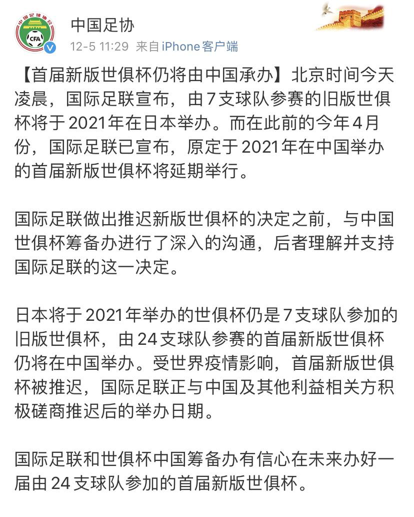 2021年世俱杯由日本承办 首届新版世俱杯仍将在中国举行