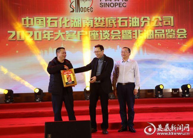 中国石化娄底石油分公司:当客户联谊会遇上品鉴盛会