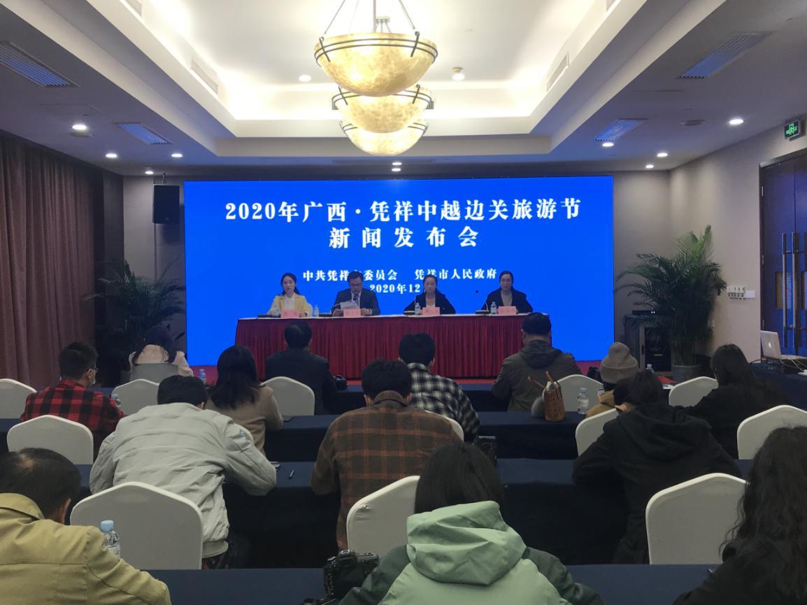 广西凭祥市将举办2020年中越边关旅游节