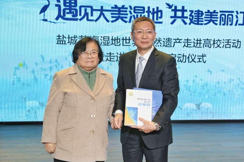 盐城黄海湿地世界自然遗产走进南京大学