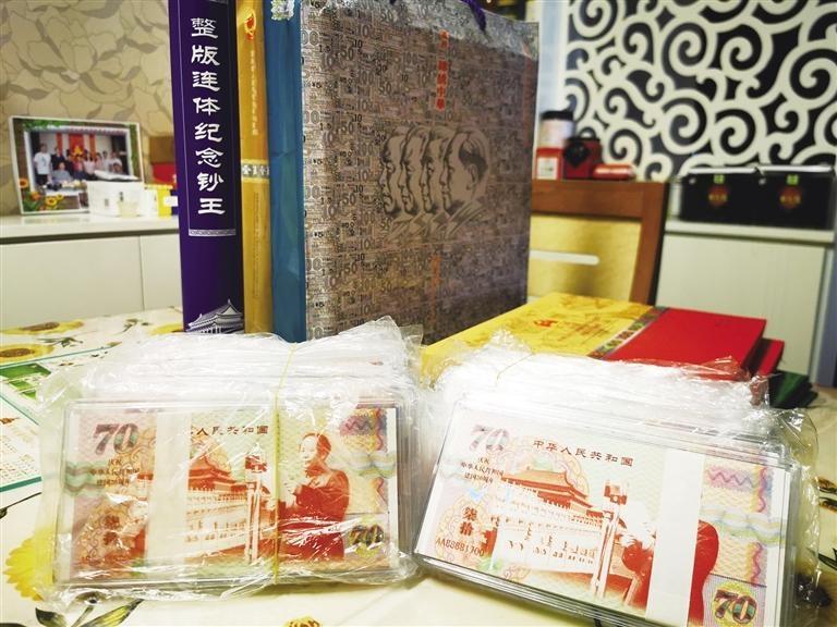 13万余元买的纪念钞 10万多元是假的 目前嫌疑人已被批捕并起诉