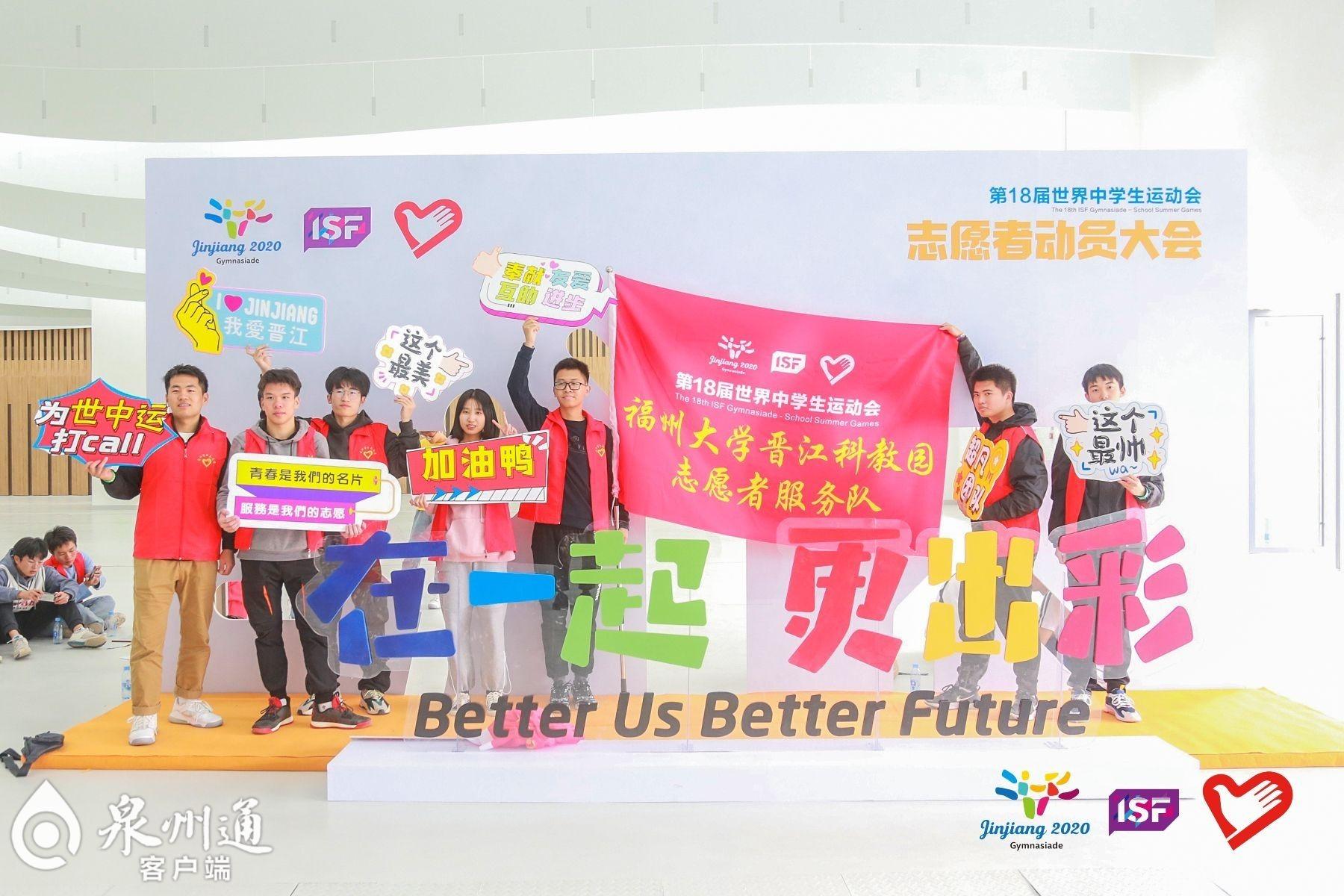 第18届世中运志愿者动员大会在晋江举行