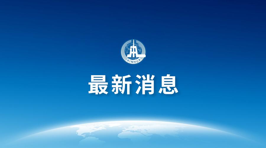 安徽省委原副秘书长王学银接受纪律审查和监察调查