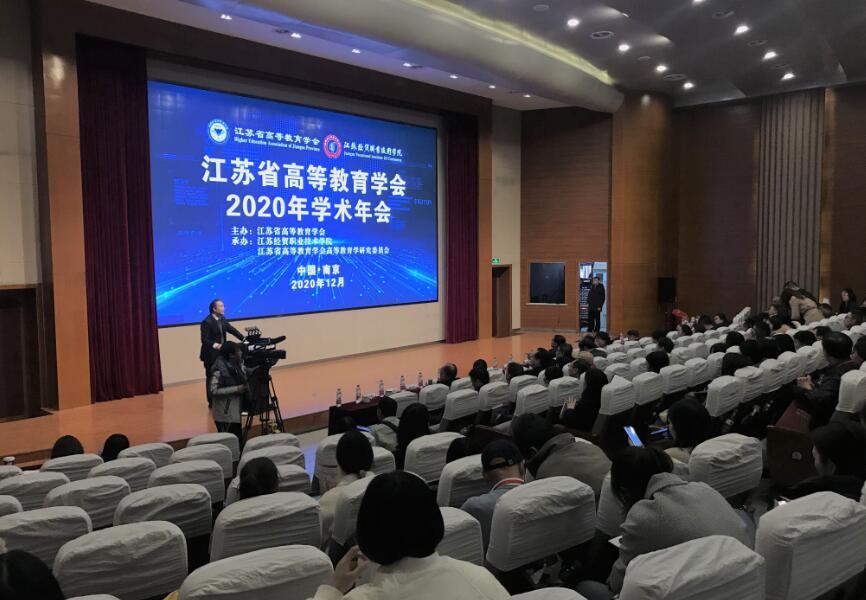 江苏省高等教育学会2020年学术年会在江苏经贸职业技术学院举办
