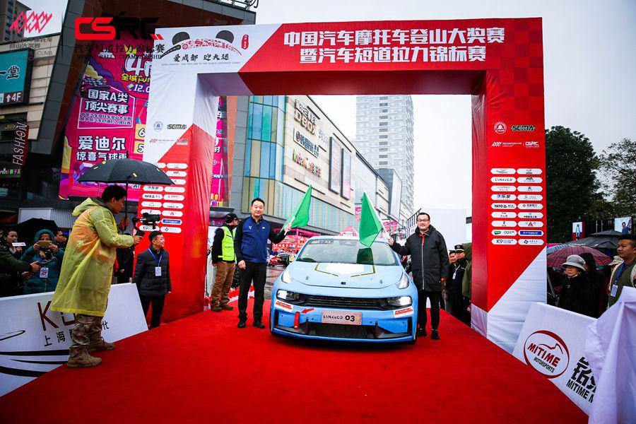 2020中国汽车摩托车登山大奖赛暨汽车短道拉力赛在蓉开赛