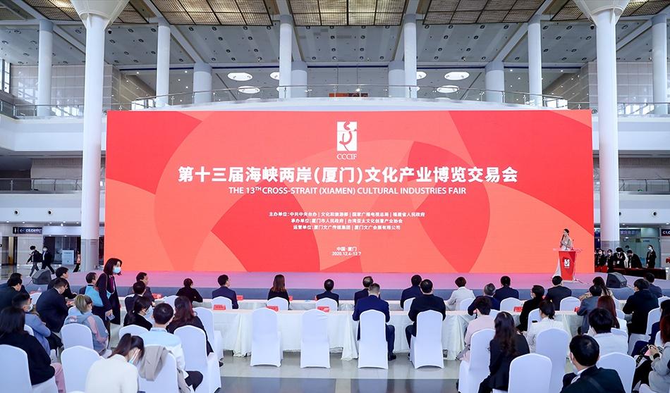 """海峡两岸文博会在厦门举行,""""国潮""""正在悄然复兴"""