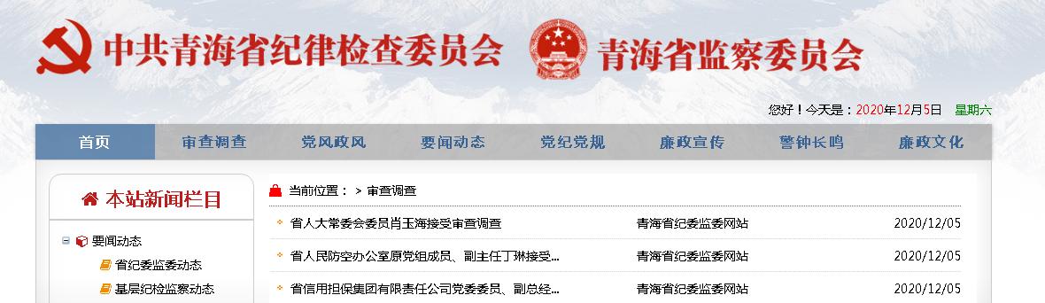 反腐重拳!青海省3名厅官同日被查
