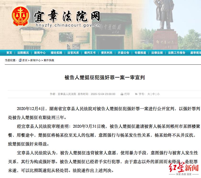 郴州北湖区原团委书记楚挺征案一审宣判:犯强奸罪,被判三年