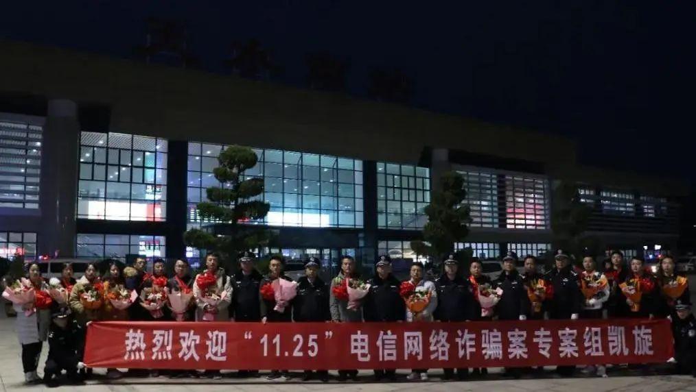 """天水秦州警方""""11·25""""专案组抓获23名电诈犯罪嫌疑人凯旋"""