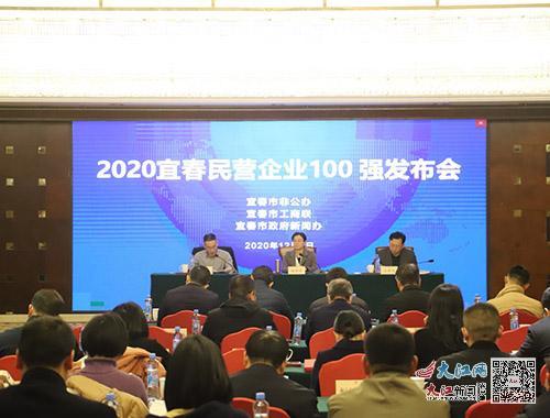 新鲜出炉!2020宜春民营企业100强名单发布(视频)