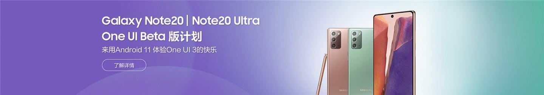 三星 Galaxy Note20 系列追加 One UI Beta 招募