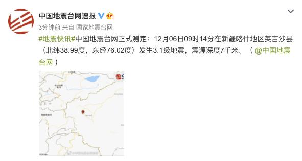 新疆喀什地区英吉沙县发生3.1级地震